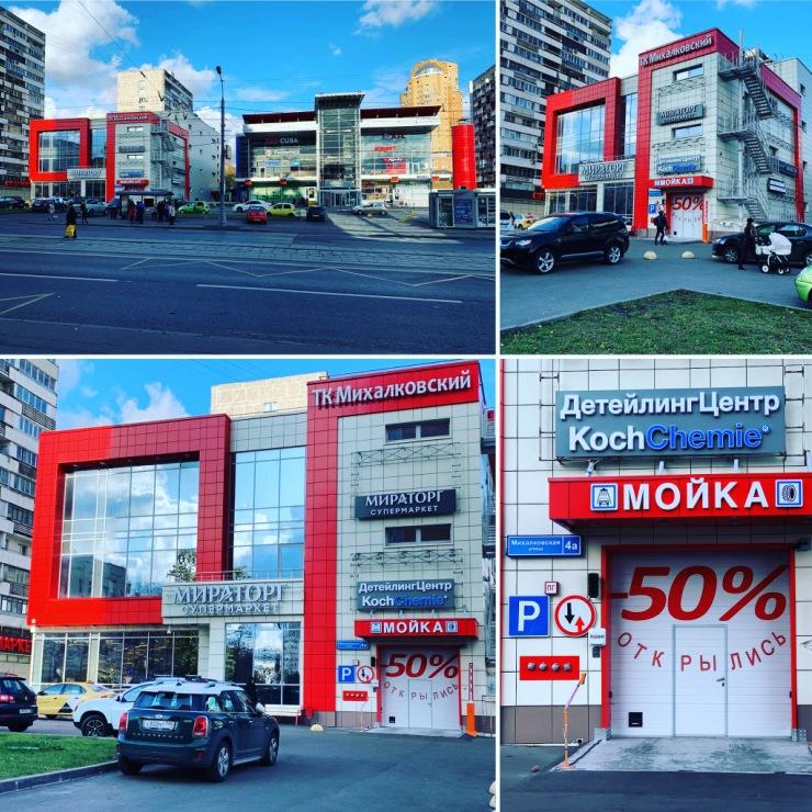 Детейлинг центр Kochcao